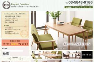 北欧家具を格安で買えるサイト