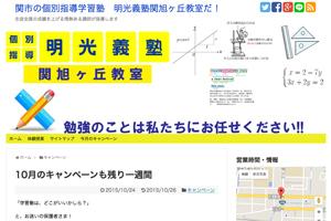 岐阜県関市の明光義塾ならマンツーマンで合格直行!