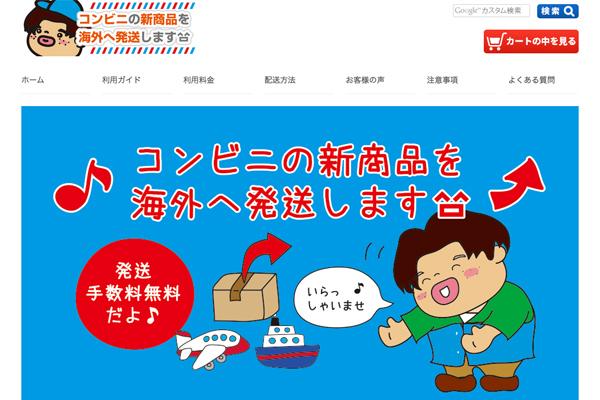 日本から海外に発送できるコンビニ新商品