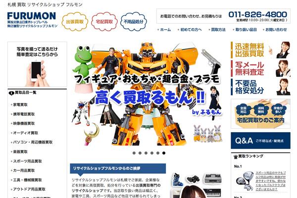 札幌で不要になったフィギュアを高く売るなら