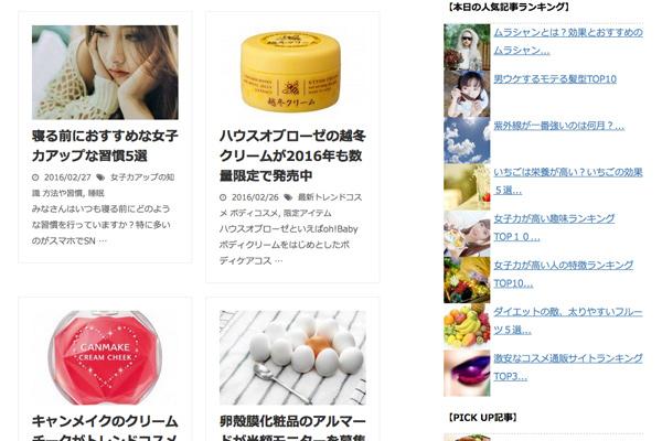 女子力アップのトレンド情報サイト