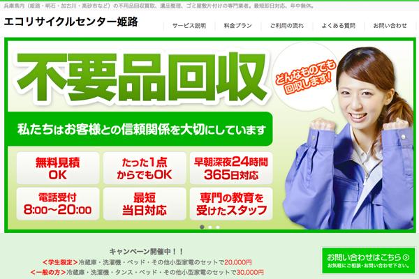 姫路、明石、加古川、高砂市近辺の不要品引き取りならここ!