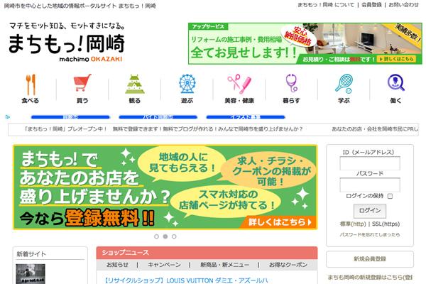 岡崎市の地域最大級のポータルサイト「まちもっ!岡崎」