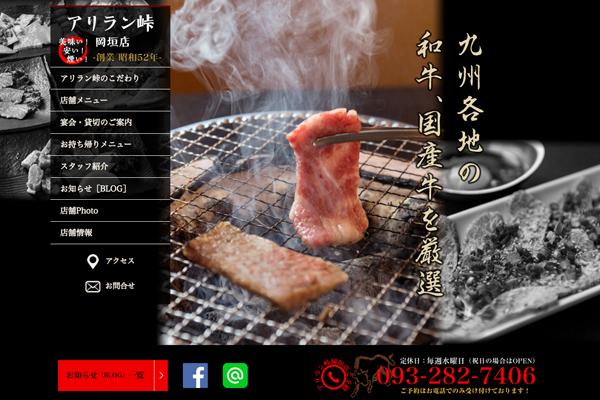 本当に美味しい国産牛・和牛を食べたいならアリラン峠 岡垣店!