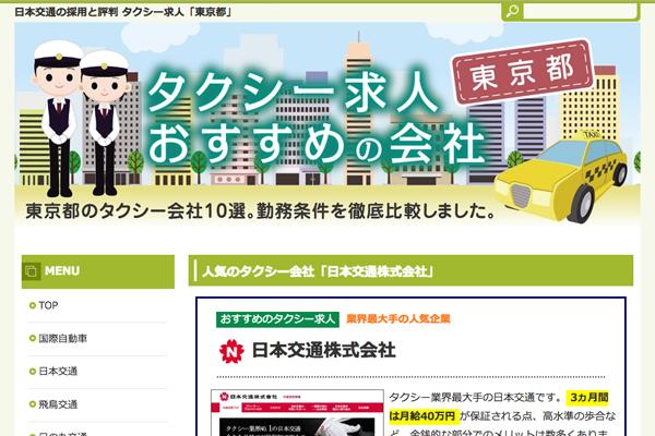 日本交通タクシー 求人は東京都の最大手