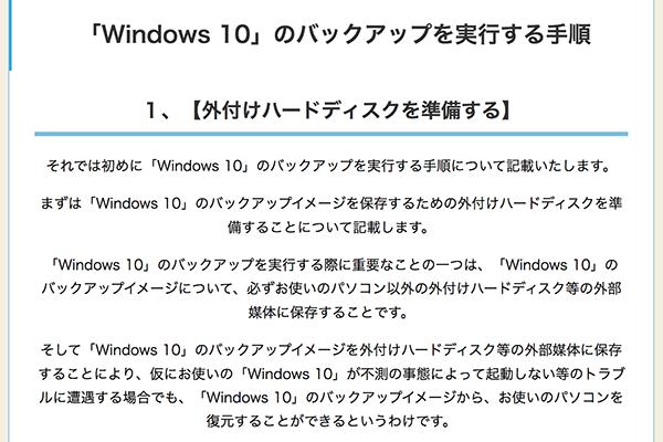 まさかの時に知っておくと安心!Windows10バックアップと復元
