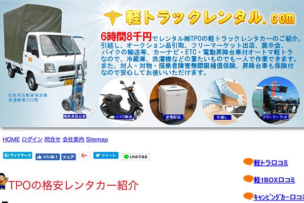 引越しや家具移動に最適な軽トラックのレンタカーのご紹介