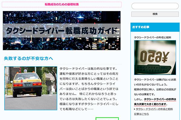 タクシー転職「大阪府」のおすすめをご紹介