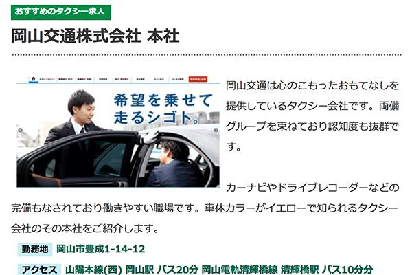 「岡山交通 本社」は魅力的なタクシー会社の求人情報