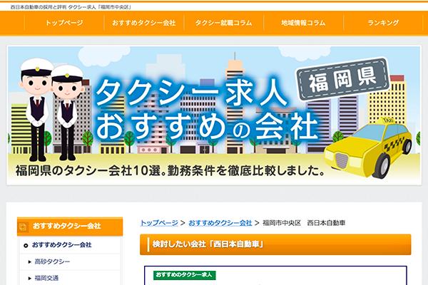 福岡市「西日本自動車」の評判をチェック