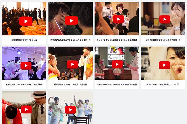 YouTubeで人気のフラッシュモブ動画集サイト