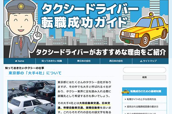 タクシーの転職に東京の「大手4社」が人気です