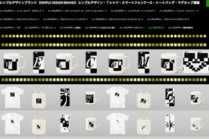 シンプルデザインブランド(SIMPLE DESIGN BRAND)シンプルデザイン:Tシャツ・スマートフォンケース・トートバッグ・マグカップ通販