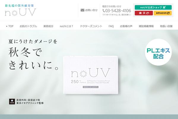 noUV(ノーブ)があなたの白い肌を守ります