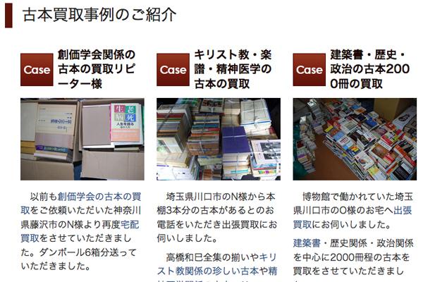 埼玉県の古本出張買取業者