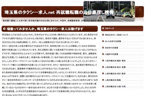 有利な再就職に埼玉県のタクシー求人