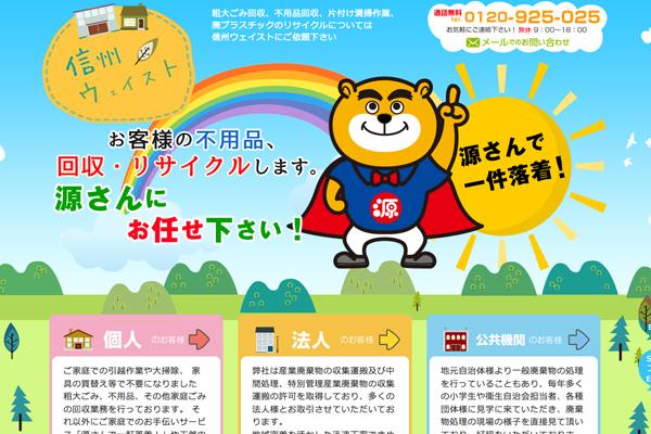長野県で家庭の粗大ゴミにお困りの方へ