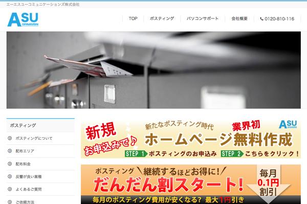 神奈川県エリアでのポスティング(チラシ配布)について