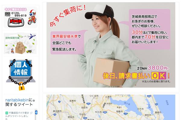 茨城のバイク便なら、ここに決まり!