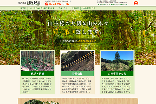 自然を大切にするために知っておきたい林業の仕事