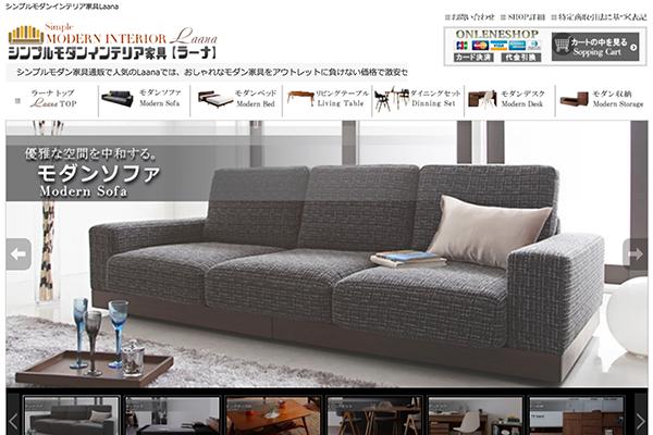 オシャレでシンプルな家具で心地良い暮らしをご提案