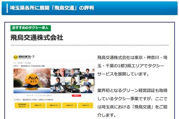 埼玉県でタクシー会社に転職するなら「飛鳥交通」