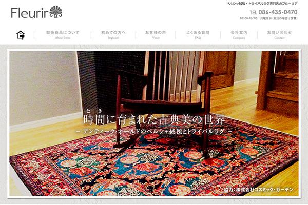 ペルシャ絨毯の購入をお考えなら岡山のフルーリアがおすすめ!