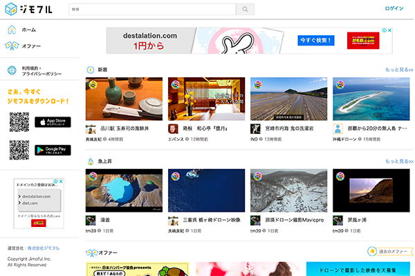 ユーザーが「15秒CM」を投稿しあう動画サービス「ジモフル」