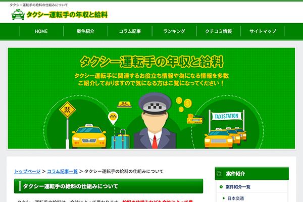 タクシー運転手の給料の仕組みを解説