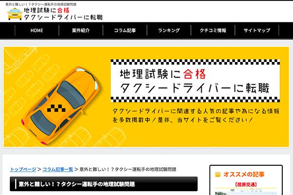 タクシー運転手の地理試験問題は意外と難しい