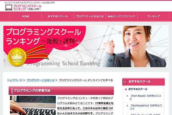 次オンラインでも学べるプログラミングスクール