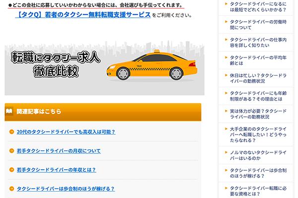 正社員になるならタクシードライバーの求人が魅力