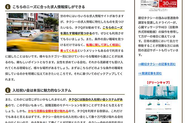 タクQは入社祝い金がもらえるタクシー求人サイト