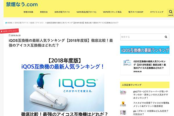 iQOS(アイコス)の互換機、使ってみませんか?