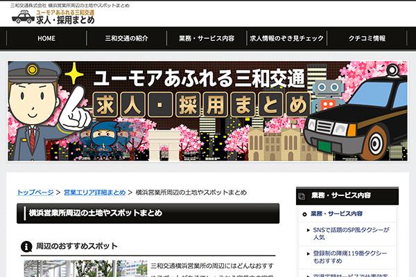 三和交通 横浜営業所の求人情報について