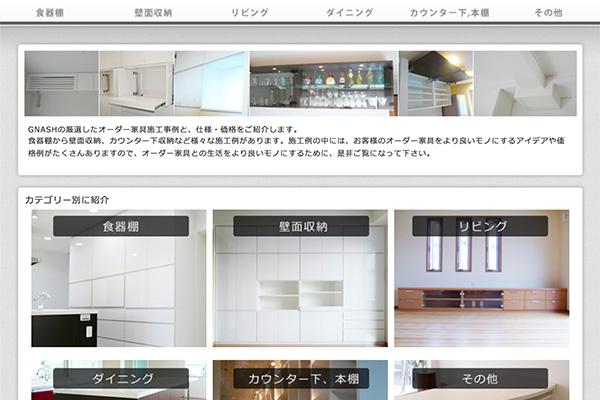 オーダー家具 食器棚 壁面収納の選び方