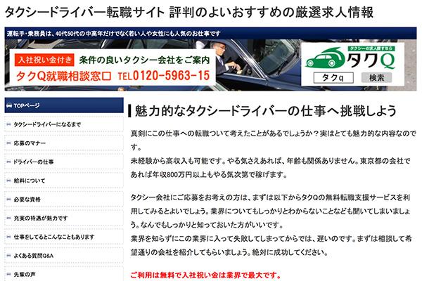 タクシー転職サイトは評判の良い【タクQ】がいいらしい