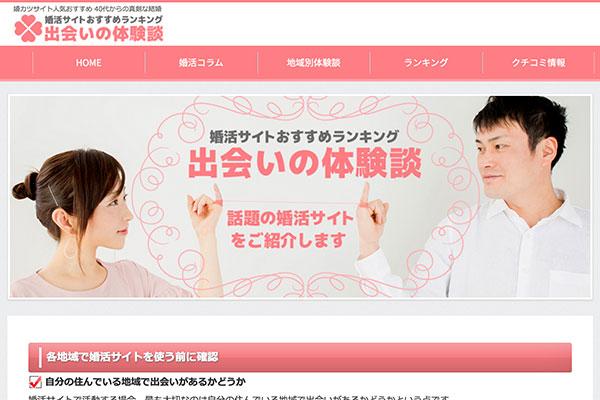 婚活サイトで40代でも真剣な結婚のお相手探しができる!