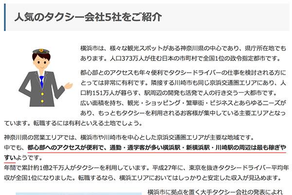 横浜市でタクシー運転手への転職を考える