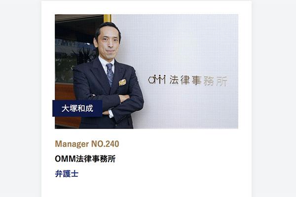 弁護士大塚和成・勝ちにこだわり抜く姿勢