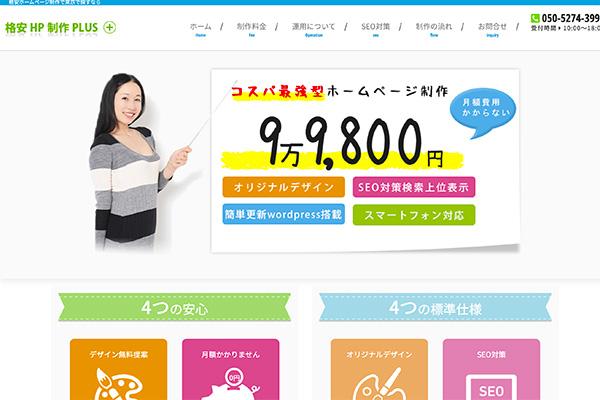 東京にあるホームページ制作会社の格安HPプラス